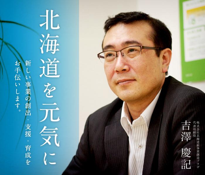 北海道を元気に。新しい事業の創出・支援・育成をお手伝いします。