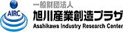 一般財団法人 旭川産業創造プラザ