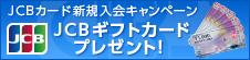 JCBカード新規入会(法人用)